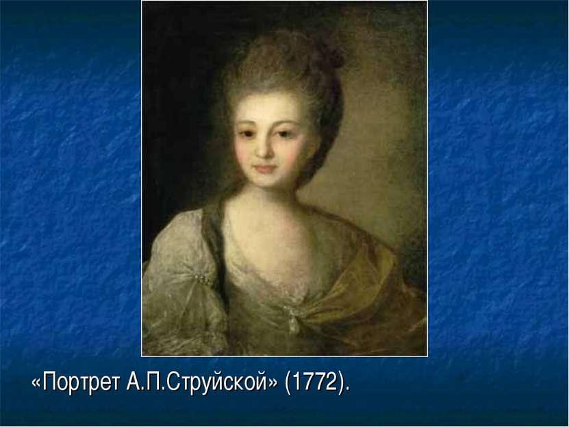 «Портрет А.П.Струйской» (1772).