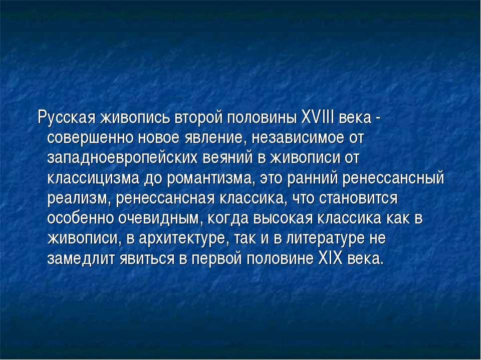 Русская живопись второй половины XVIII века - совершенно новое явление, незав...