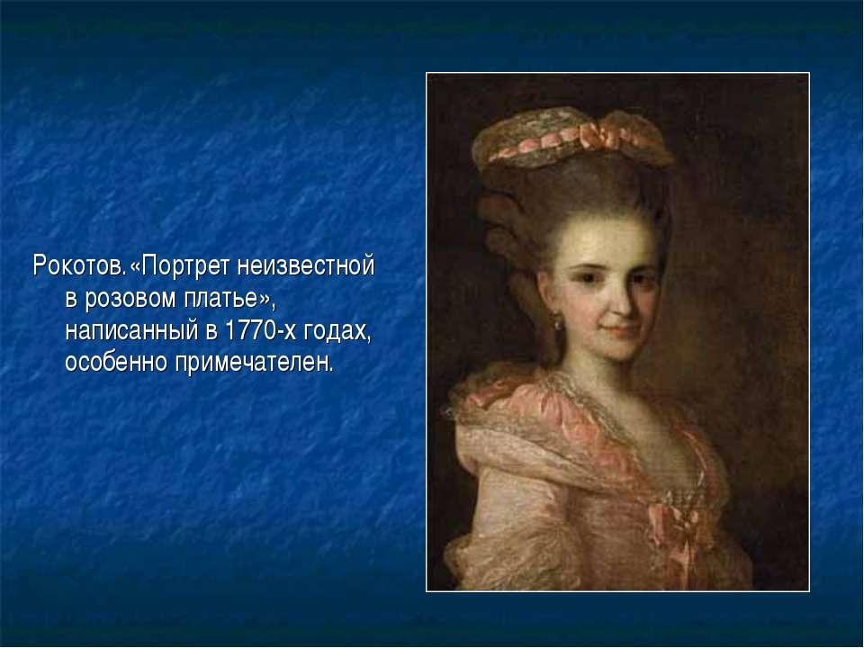 Рокотов.«Портрет неизвестной в розовом платье», написанный в 1770-х годах, ос...