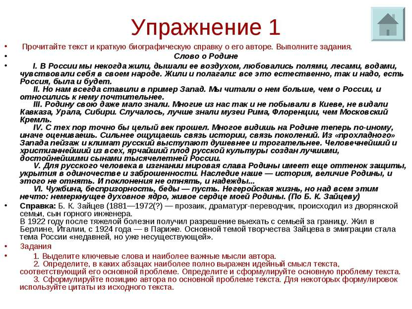 Упражнение 1 Прочитайте текст и краткую биографическую справку о его авторе....