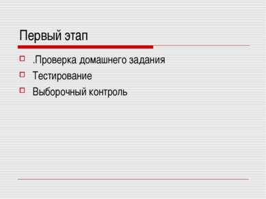 Первый этап .Проверка домашнего задания Тестирование Выборочный контроль