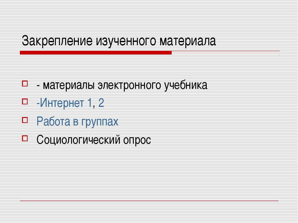 Закрепление изученного материала - материалы электронного учебника -Интернет ...