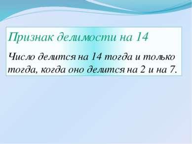 Признак делимости на 14 Число делится на 14 тогда и только тогда, когда оно д...