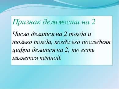 Признак делимости на 2 Число делится на 2 тогда и только тогда, когда его пос...
