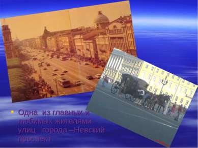 Одна из главных и любимых жителями улиц города –Невский проспект