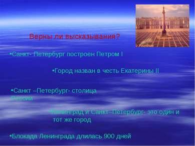 Верны ли высказывания? Санкт- Петербург построен Петром I Город назван в чест...
