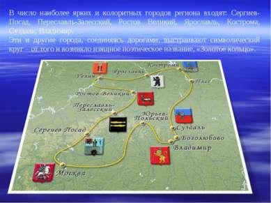 В число наиболее ярких и колоритных городов региона входят: Сергиев-Посад, Пе...