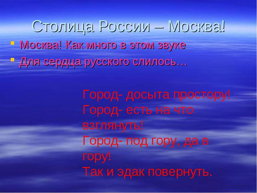 Столица России – Москва! Москва! Как много в этом звуке Для сердца русского с...