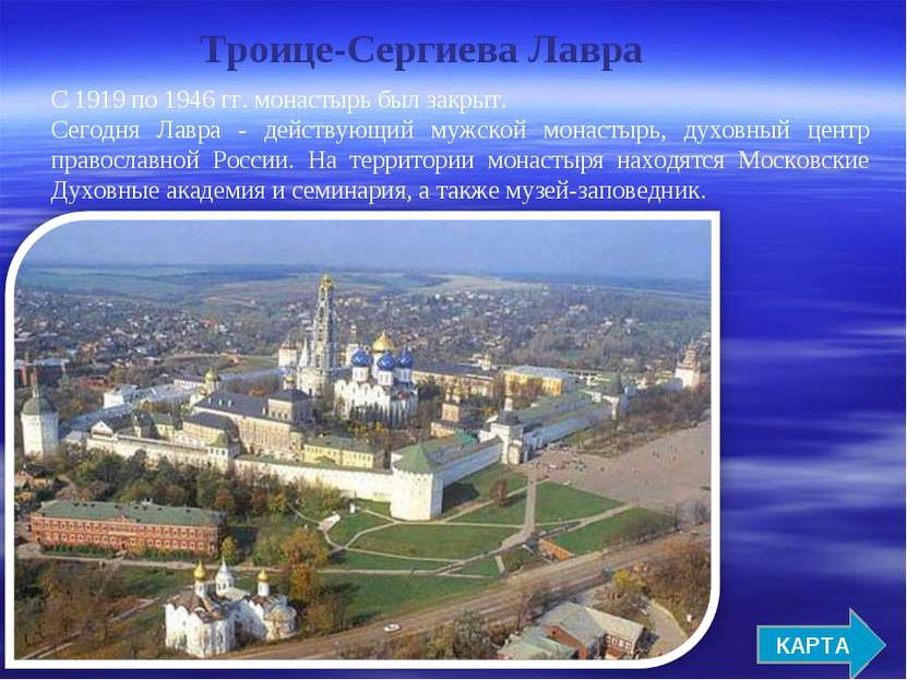 Троице-Сергиева Лавра КАРТА С 1919 по 1946 гг. монастырь был закрыт. Сегодня ...