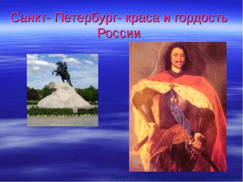 Санкт- Петербург- краса и гордость России Петр I.- основатель города Санкт-Пе...
