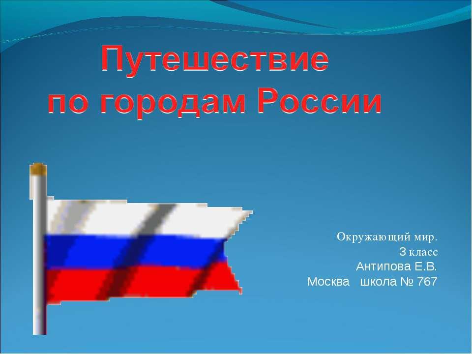 Окружающий мир. 3 класс Антипова Е.В. Москва школа № 767