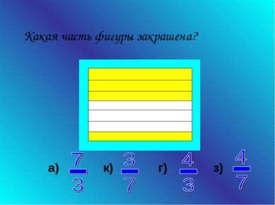 Какая часть фигуры закрашена? а) к) г) з)