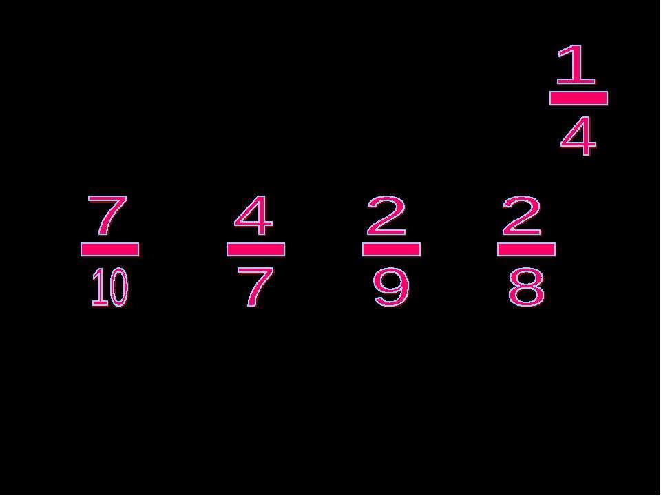 Какая из данных дробей равна н) б) л) а)