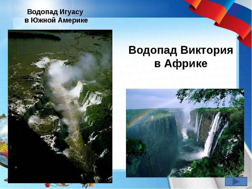 Водопад Игуасу в Южной Америке Водопад Виктория в Африке