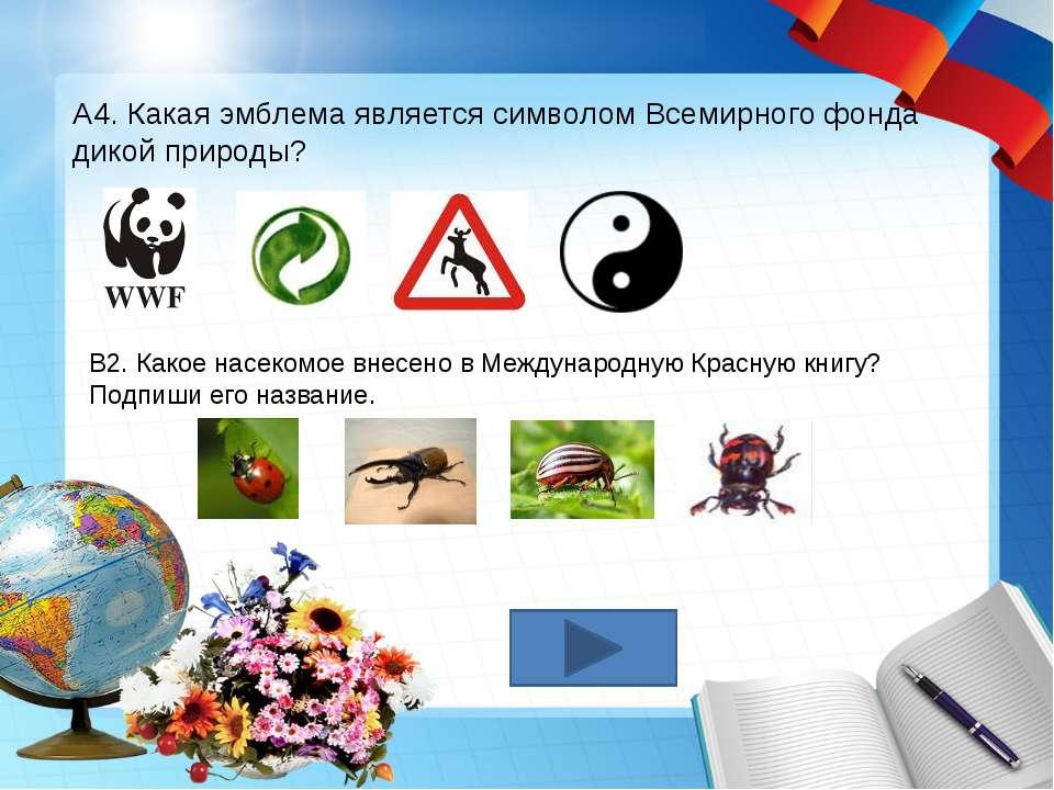 А4. Какая эмблема является символом Всемирного фонда дикой природы? В2. Какое...
