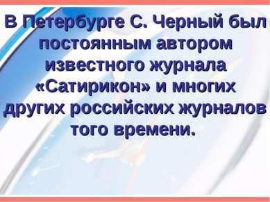 В Петербурге С. Черный был постоянным автором известного журнала «Сатирикон» ...