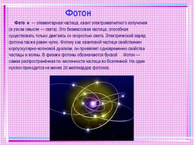 Фотон Фото н — элементарная частица, квант электромагнитного излучения (в уз...