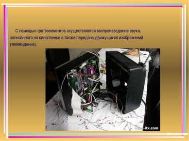 С помощью фотоэлементов осуществляется воспроизведение звука, записанного на ...