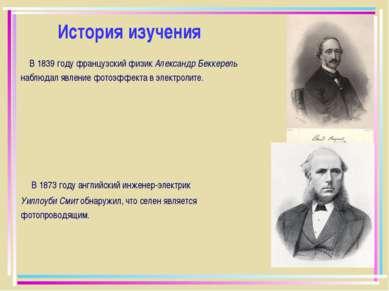 История изучения В 1839 году французский физик Александр Беккерель наблюдал я...