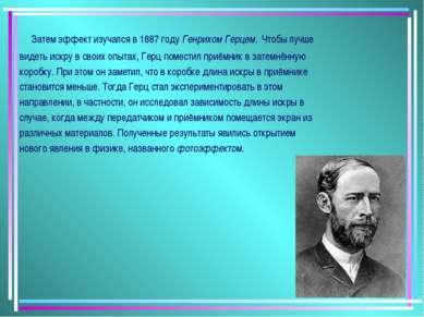 Затем эффект изучался в 1887 году Генрихом Герцем. Чтобы лучше видеть искру в...
