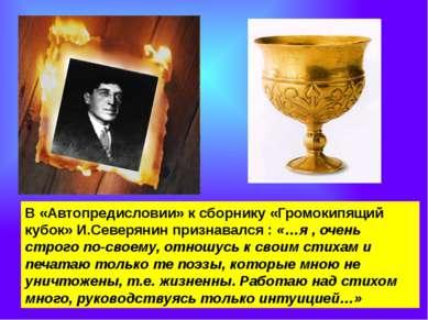 В «Автопредисловии» к сборнику «Громокипящий кубок» И.Северянин признавался :...