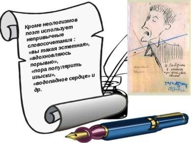 Кроме неологизмов поэт использует непривычные словосочетания : «вы такая эсте...