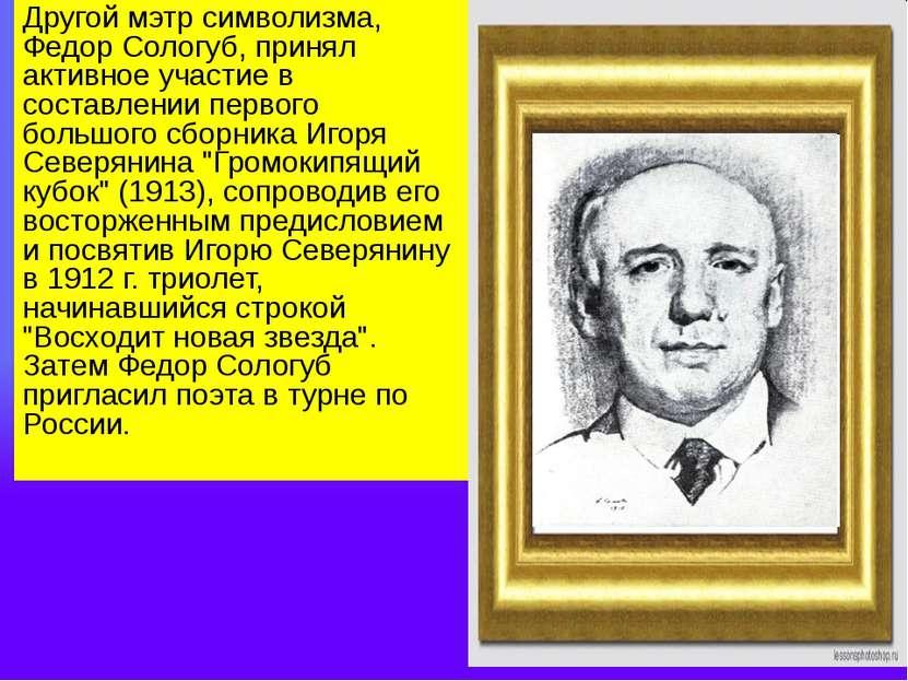 Другой мэтр символизма, Федор Сологуб, принял активное участие в составлении ...