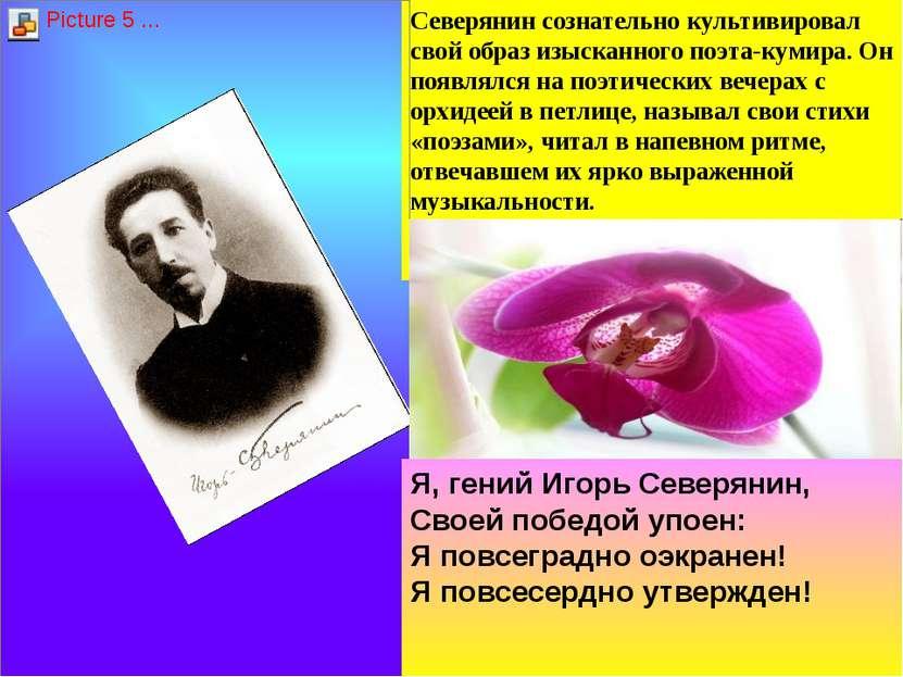 Северянин сознательно культивировал свой образ изысканного поэта-кумира. Он п...