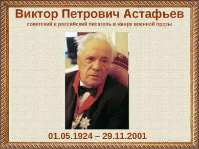 Виктор Петрович Астафьев 01.05.1924 – 29.11.2001 советский и российский писат...