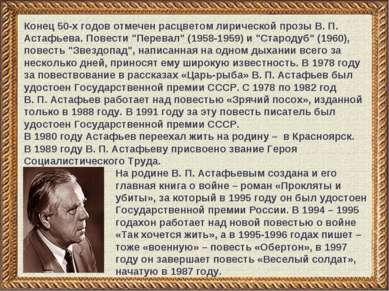 Конец 50-х годов отмечен расцветом лирической прозы В. П. Астафьева. Повести ...