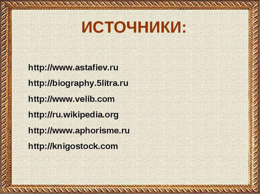 http://www.astafiev.ru http://biography.5litra.ru http://www.velib.com http:/...