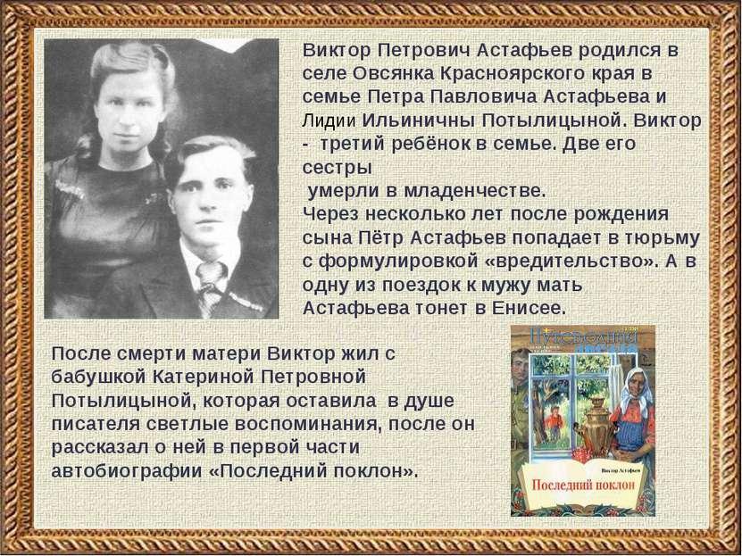 Виктор Петрович Астафьев родился в селе Овсянка Красноярского края в семье Пе...