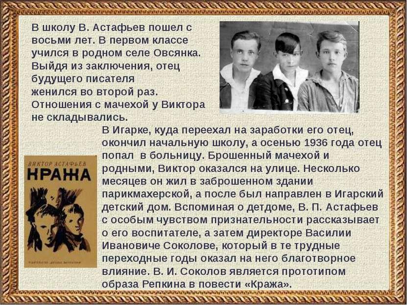В школу В. Астафьев пошел с восьми лет. В первом классе учился в родном селе ...