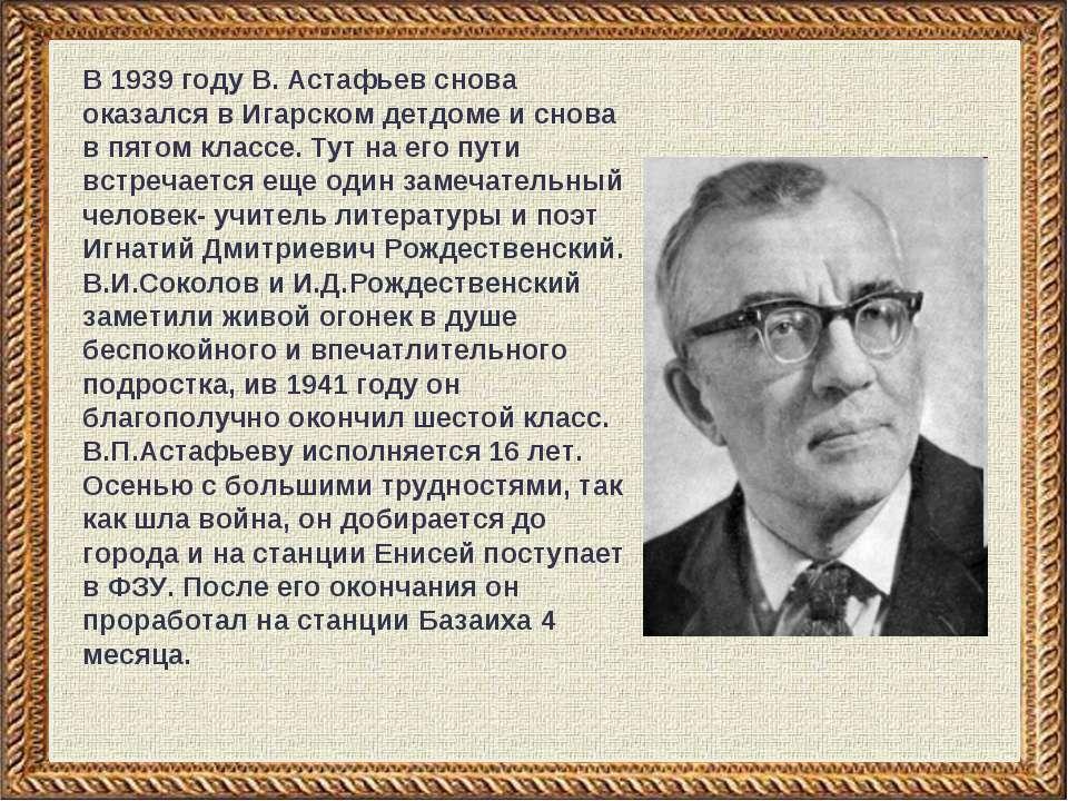 В 1939 году В. Астафьев снова оказался в Игарском детдоме и снова в пятом кла...