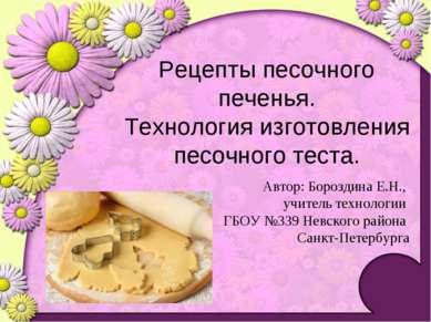 Рецепты песочного печенья. Технология изготовления песочного теста. Автор: Бо...
