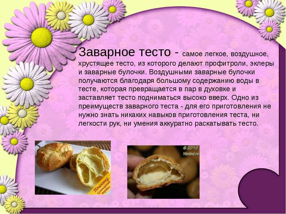 Заварное тесто - самое легкое, воздушное, хрустящее тесто, из которого делают...