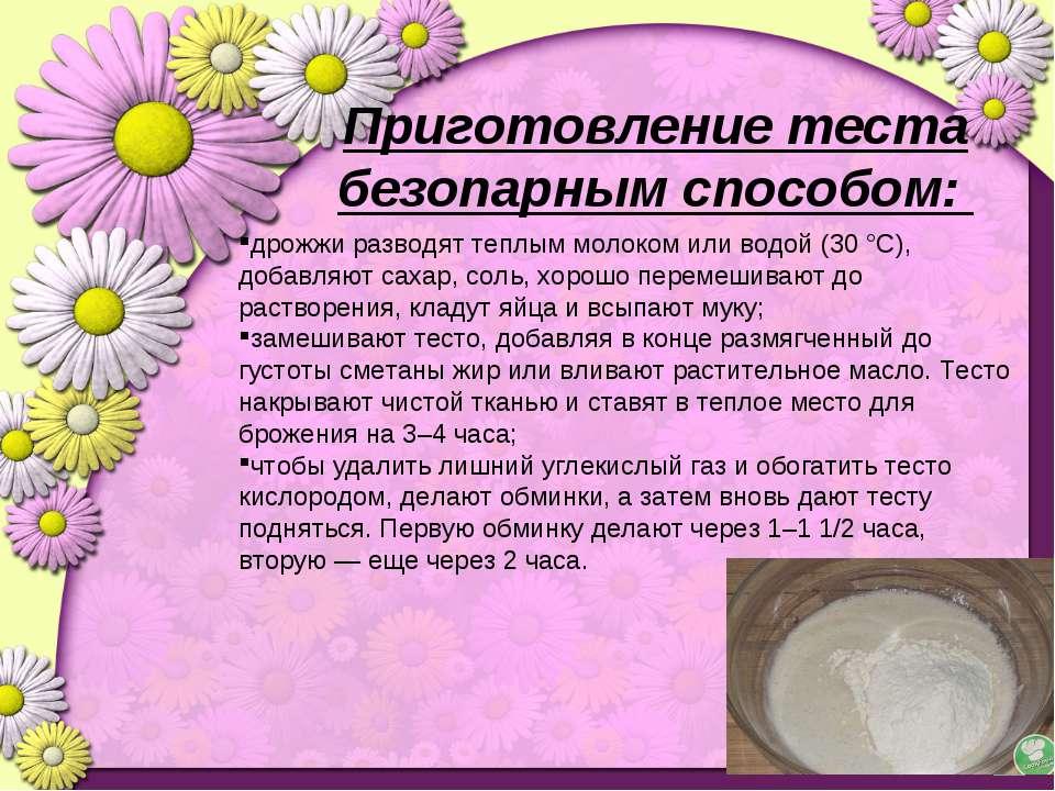 Приготовление теста безопарным способом: дрожжи разводят теплым молоком или в...