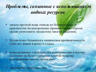 Проблемы, связанные с использованием водных ресурсов запасы пресной воды отню...