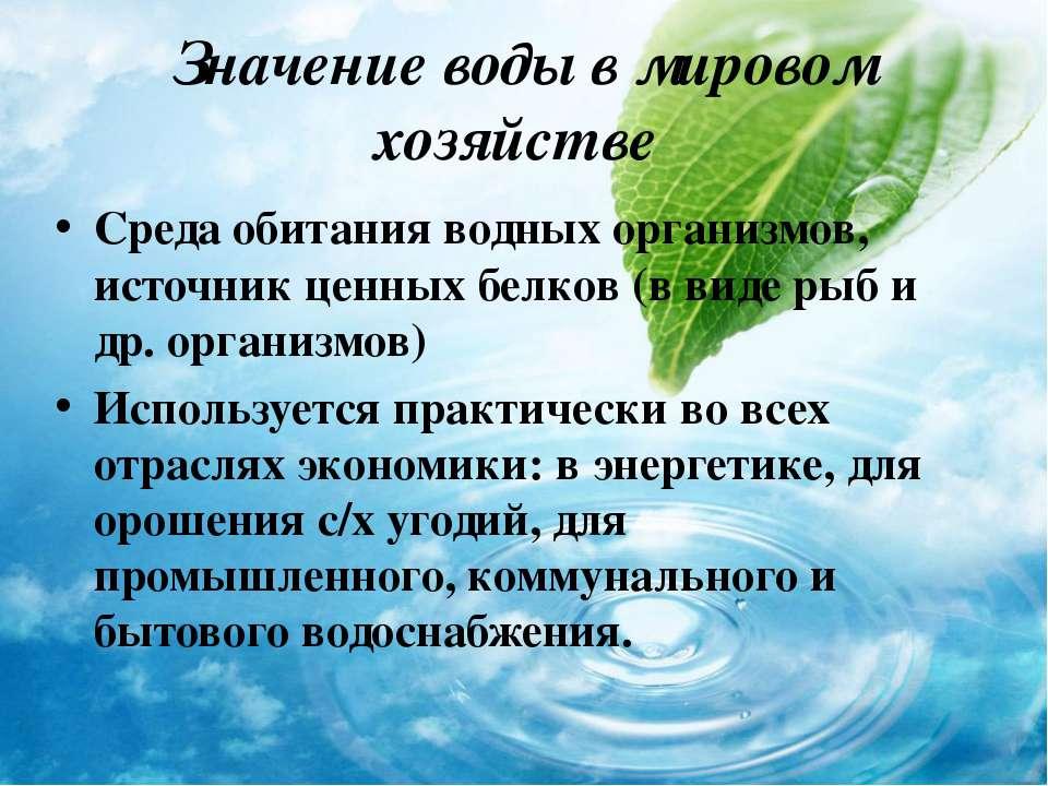 Значение воды в мировом хозяйстве Среда обитания водных организмов, источник ...