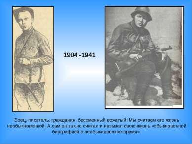 1904 -1941 Боец, писатель, гражданин, бессменный вожатый! Мы считаем его жизн...