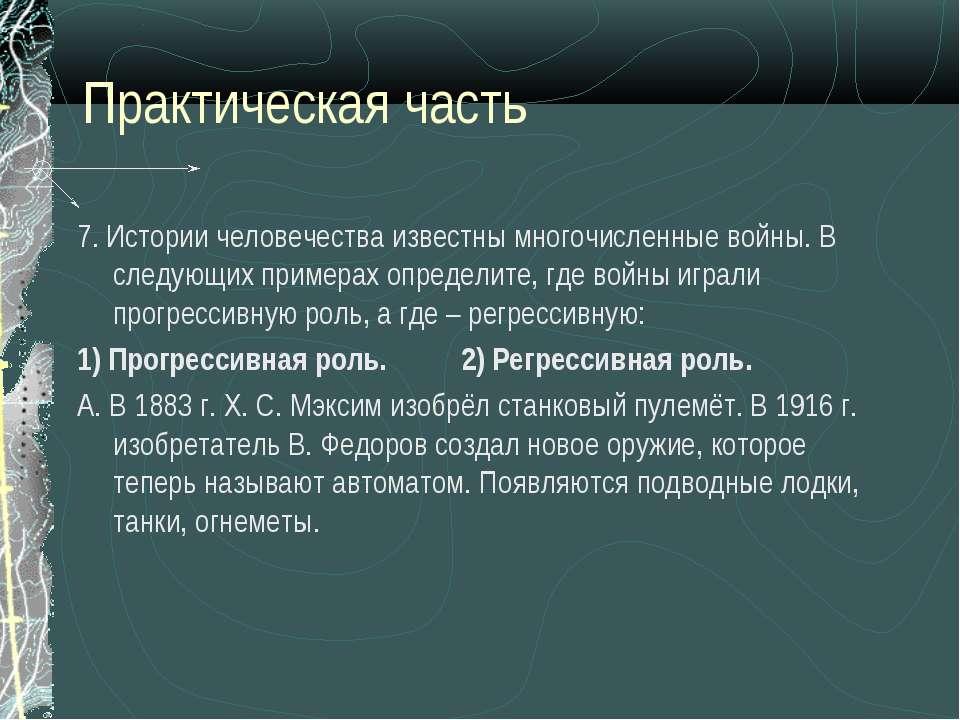Практическая часть 7. Истории человечества известны многочисленные войны. В с...