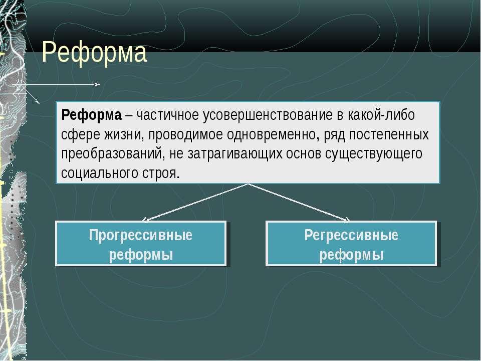 Реформа Реформа – частичное усовершенствование в какой-либо сфере жизни, пров...