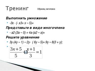 Выполнить умножение -3х · (- х3+ х – 5)= Представьте в виде многочлена - а2·(...