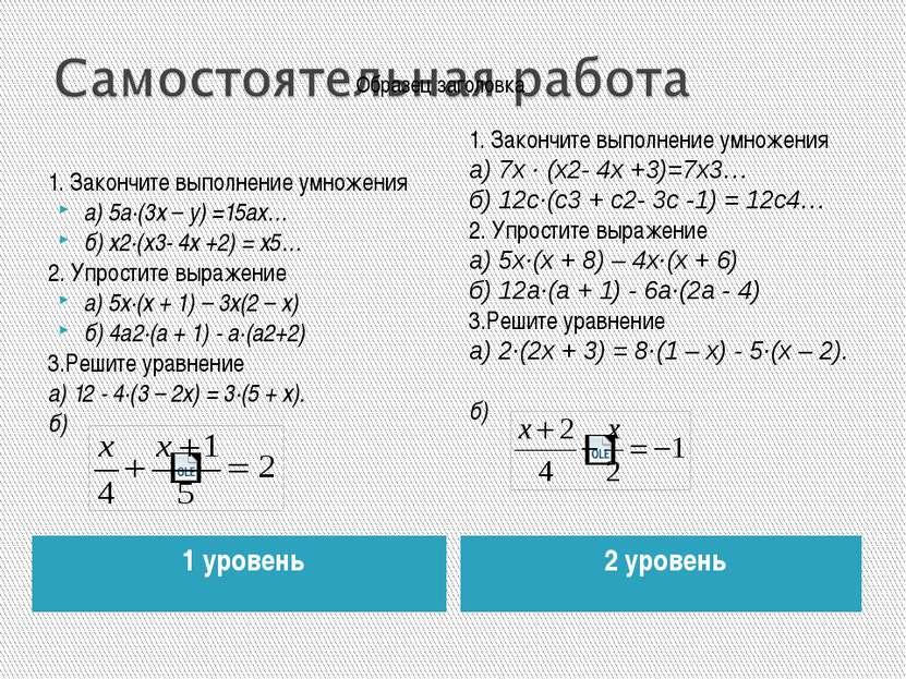 1 уровень 2 уровень 1. Закончите выполнение умножения а) 5а·(3х – у) =15ах… б...