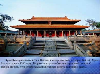 Храм Конфуция находится в Пекине, к северо-востоку от парка Бэйхай. Храм был ...