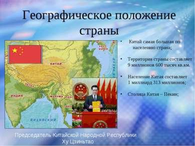 Географическое положение страны Китай самая большая по населению страна; Терр...