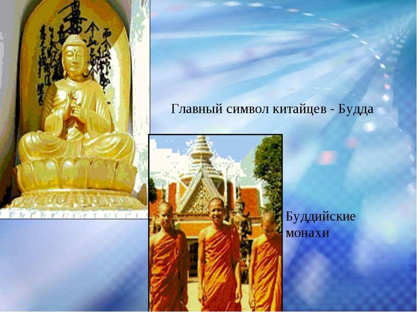 Главный символ китайцев - Будда Буддийские монахи