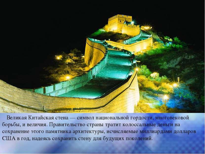 Великая Китайская стена — символ национальной гордости, многовековой борьбы, ...