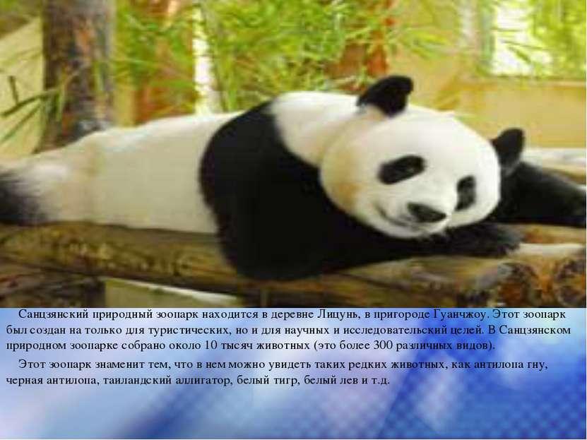 Санцзянский природный зоопарк находится в деревне Лицунь, в пригороде Гуанчжо...