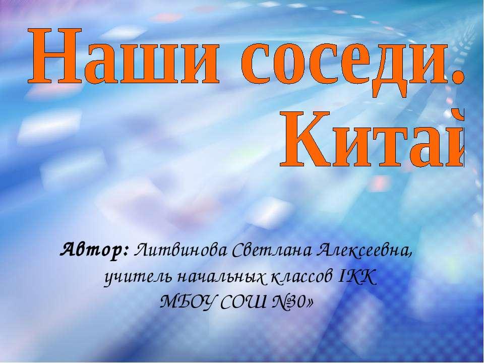 Автор: Литвинова Светлана Алексеевна, учитель начальных классов IКК МБОУ СОШ ...